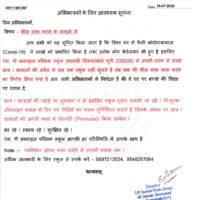 सिकंदराबाद सांवली क्षेत्र के एस.पी सनराइज पब्लिक स्कूल प्रबंधक के द्वारा अपने विद्यालय के नर्सरी से आठवीं तक के छात्र/ छात्राओं की अप्रैल से जब तक सरकार द्वारा स्कूल नहीं खुलते हैं की फीस माफ कर दी गयी है
